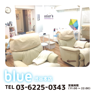 color's blue 渋谷本店 - total beauty salon -