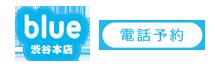 color's blue 渋谷本店 - total beauty salon -